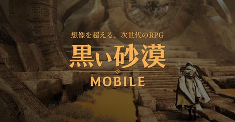 kuroisabaku_mobile