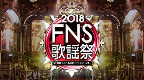 FNSkayousai2018