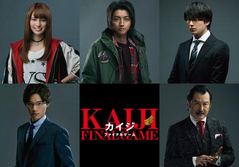 kaiji_finalgame