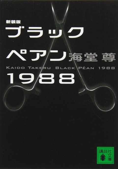 blackpean1988