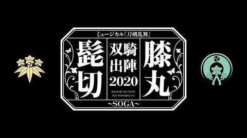souki2020