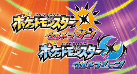 pokemon_urutorasun&moon