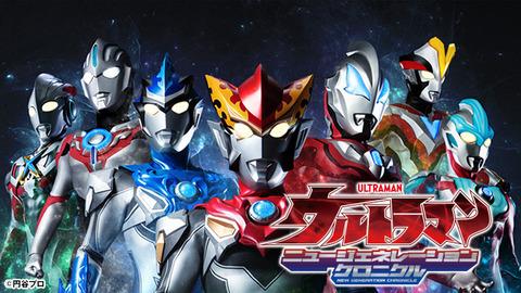 ultraman_jyenekuro