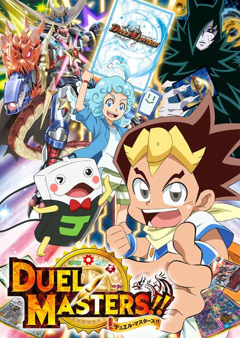 duelmasters_anime