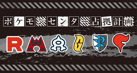 pokemonsenter_senkyokeikaku
