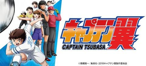 captain_tsubasa_anime2018