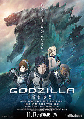 godzilla_anime