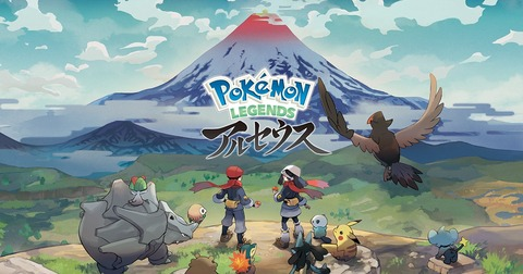 pokemon_legends_aruseusu