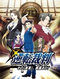 gyakutensaiban_anime