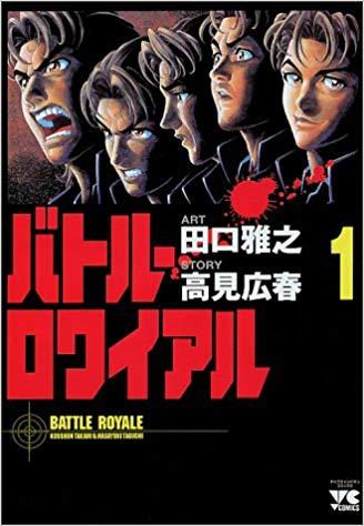 battleroyale_comic