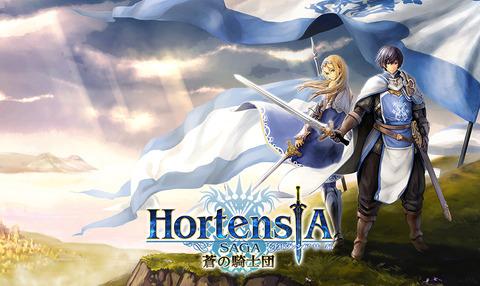 hortensia_saga