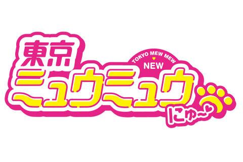 tokyo_mewmew_new