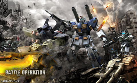 battle_operation
