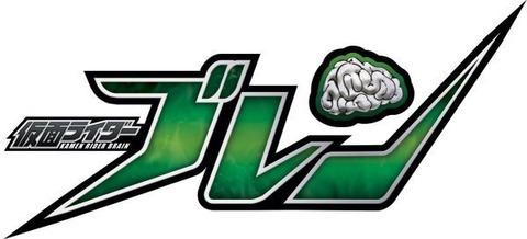 kamenraida-brain