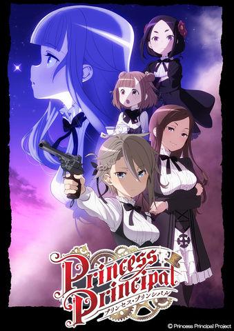 Princess_Principal