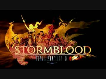 ff14_stormblood