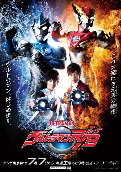 ultraman_RB