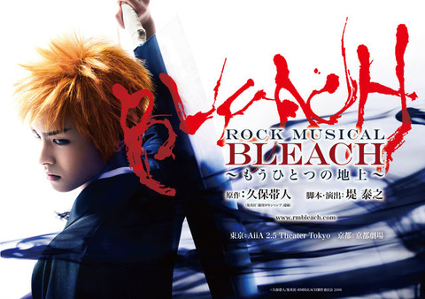 bleach_mucical