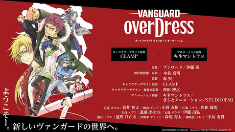 vanguard_overdress