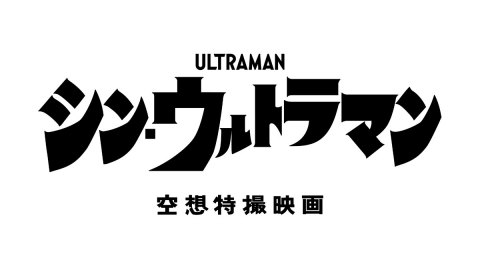 sin_ultraman