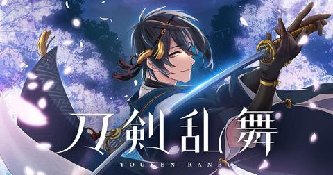 toukenranbu_anime