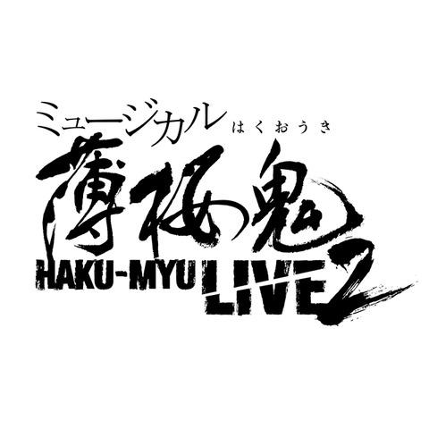 hakuouki_musical2
