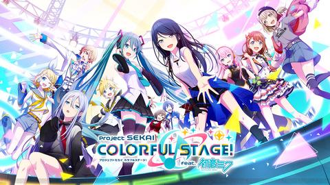 projectsekai_colorfulstage