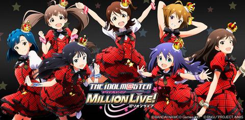 millionlive