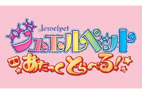 jewelpet_atacktravel