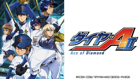 daiyanoa_act2_anime