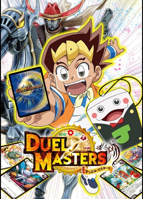 duelmasters