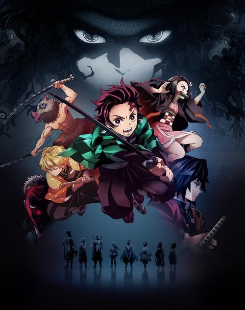 kimetunoyaiba_anime