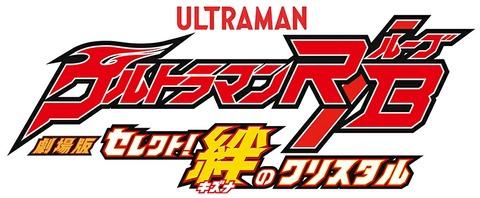 ultraman_kizunanokurisutaru