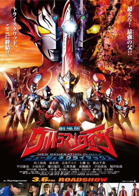 ultramantaiga_newgenerationclimax