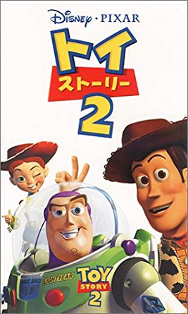 toy_story2