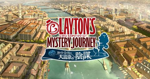 layton_mysteryjourney