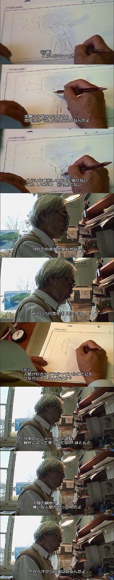 宮崎駿「日本のアニメは人間の観察が嫌いな人間がやってる」