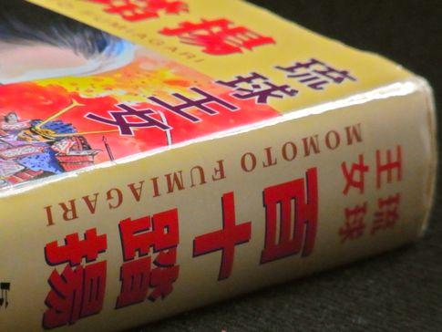 bookmomoto4