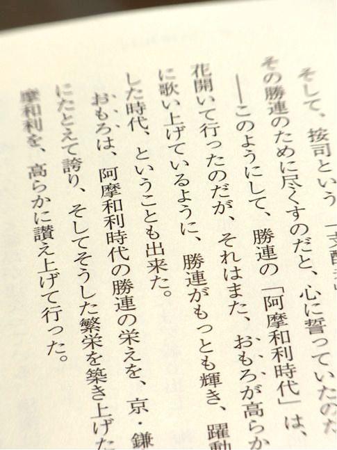 bookmomoto14amawari