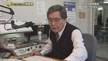 UeharaNaohiko