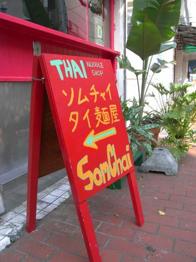 Thaimen4