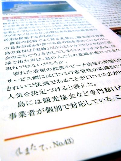 Shimatati3