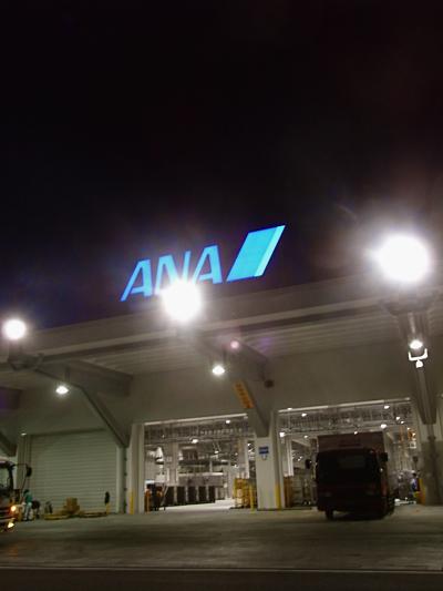 ANAStart9