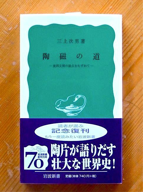 Toujinomichi