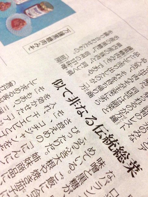 TokyoShimbun1
