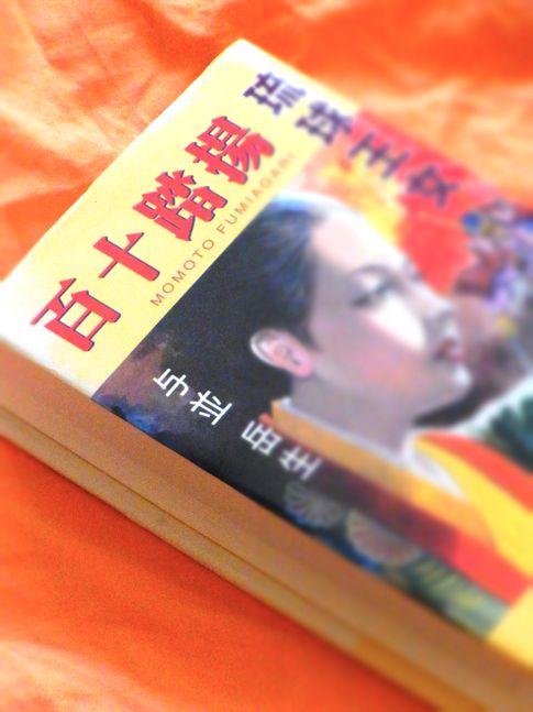 bookmomoto6