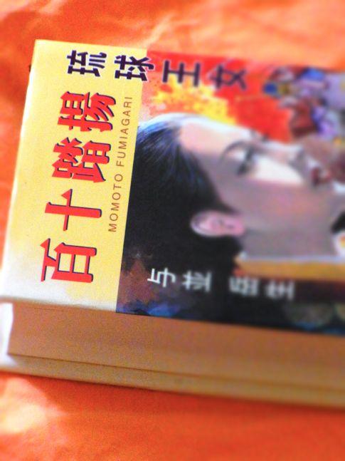 bookmomoto7