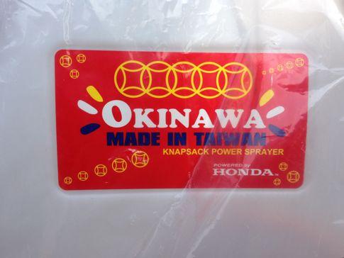 OkinawaTaiwan2