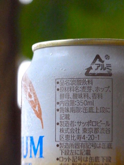 SapporoPremiumAlcFree2
