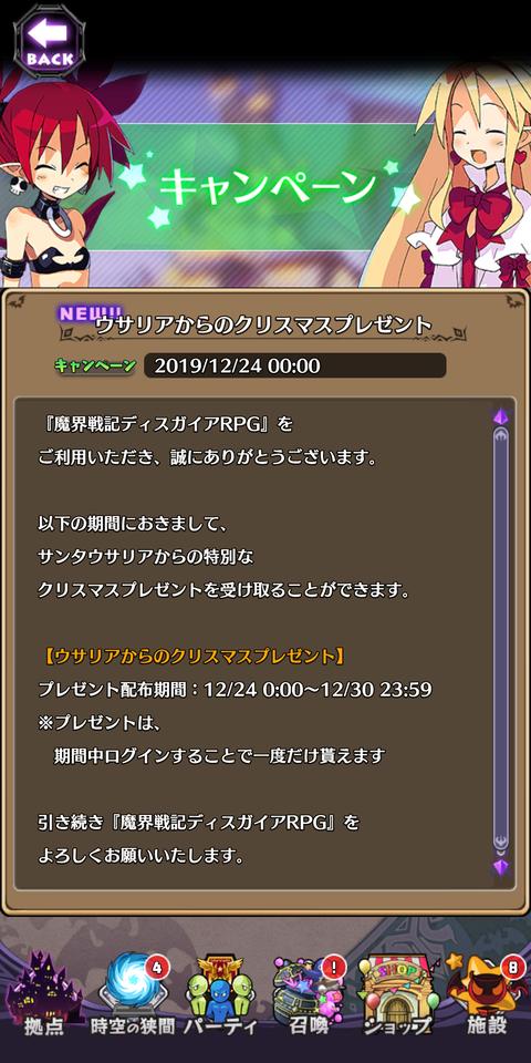 Screenshot_20191224-000125